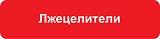 Важное предупреждение Г.А. Непокойчицкого о «целительстве» в Многомерной медицине!
